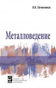 Металловедение ISBN 978-5-8199-0867-9