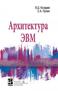 Архитектура ЭВМ ISBN 978-5-8199-0868-6