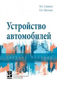 Устройство автомобилей ISBN 978-5-8199-0871-6