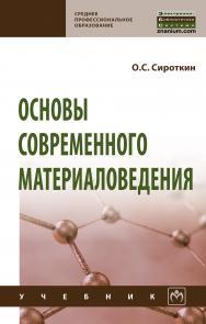 Основы современного материаловедения ISBN 978-5-16-014909-7