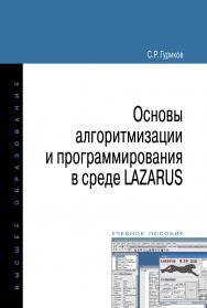 Основы алгоритмизации и программирования  в среде LAZARUS ISBN 978-5-00091-137-2