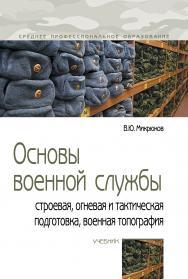 Основы военной службы: строевая, огневая и тактическая подготовка, военная топография ISBN 978-5-00091-623-0