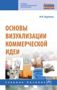 Основы визуализации коммерческой идеи ISBN 978-5-16-014960-8