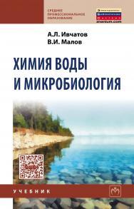 Химия воды и микробиология ISBN 978-5-16-006616-5