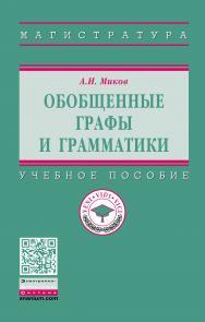 Обобщенные графы и грамматики ISBN 978-5-16-014970-7