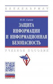 Защита информации и информационная безопасность ISBN 978-5-16-014976-9