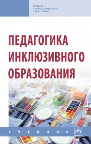 Педагогика инклюзивного образования ISBN 978-5-16-013993-7