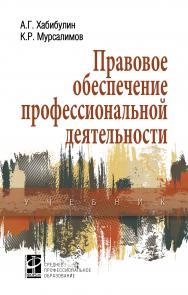 Правовое обеспечение профессиональной деятельности ISBN 978-5-8199-0874-7