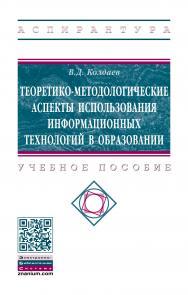 Теоретико-методологические аспекты использования информационных технологий в образовании ISBN 978-5-16-015020-8