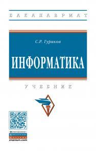 Информатика ISBN 978-5-16-015023-9
