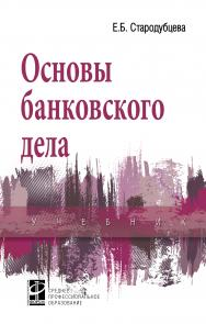 Основы банковского дела ISBN 978-5-8199-0819-8