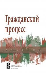 Гражданский процесс ISBN 978-5-8199-0875-4
