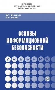 Основы информационной безопасности ISBN 978-5-369-01806-4