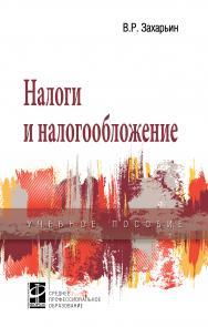 Налоги и налогообложение ISBN 978-5-8199-0766-5