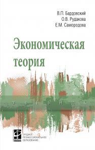 Экономическая теория ISBN 978-5-8199-0879-2