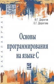 Основы программирования на языке С ISBN 978-5-8199-0882-2