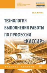 Технология выполнения работы по профессии «Кассир» ISBN 978-5-16-015098-7