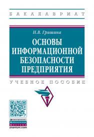 Основы информационной безопасности предприятия ISBN 978-5-16-015105-2
