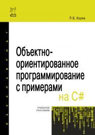 Объектно-ориентированное программирование с примерами на C# ISBN 978-5-00091-680-3