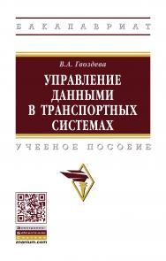 Управление данными в транспортных системах ISBN 978-5-16-015126-7
