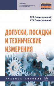 Допуски, посадки и технические измерения ISBN 978-5-16-015152-6
