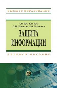 Защита информации ISBN 978-5-369-01759-3