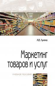 Маркетинг товаров и услуг ISBN 978-5-00091-686-5