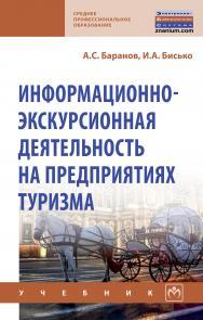 Информационно-экскурсионная деятельность на предприятиях туризма ISBN 978-5-16-013931-9