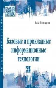 Базовые и прикладные информационные технологии ISBN 978-5-8199-0885-3
