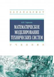 Математическое моделирование технических систем ISBN 978-5-16-011996-0