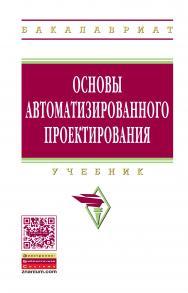 Основы автоматизированного проектирования ISBN 978-5-16-010213-9