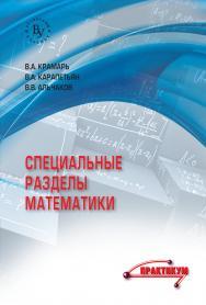 Специальные разделы математики ISBN 978-5-9558-0504-7