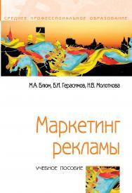 Маркетинг рекламы ISBN 978-5-00091-692-6