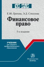 Финансовое право ISBN 978-5-91768-952-4