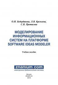 Моделирование информационных систем на платформе SOFTWARE IDEAS MODELER ISBN 978-5-16-107692-7