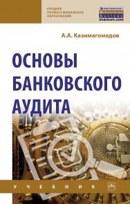 Основы банковского аудита ISBN 978-5-16-015229-5