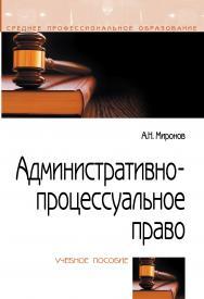 Административно-процессуальное право ISBN 978-5-00091-478-6