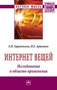 Интернет вещей. Исследования и область применения ISBN 978-5-16-011476-7
