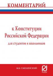 Комментарий к Конституции Российской Федерации для студентов и школьников (постатейный) ISBN 978-5-369-01561-2
