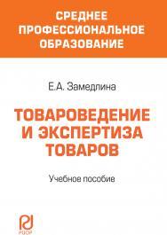 Товароведение и экспертиза товаров ISBN 978-5-9557-0269-8