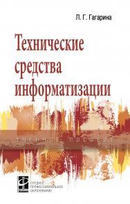 Технические средства информатизации ISBN 978-5-8199-0734-4
