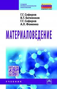 Материаловедение ISBN 978-5-16-005537-4