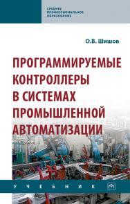 Программируемые контроллеры в системах промышленной автоматизации ISBN 978-5-16-015321-6