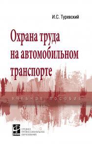 Охрана труда на автомобильном транспорте ISBN 978-5-8199-0755-9