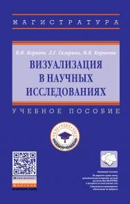 Визуализация в научных исследованиях ISBN 978-5-16-015308-7