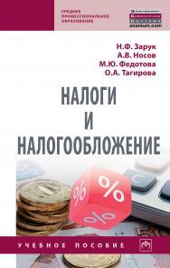 Налоги и налогообложение ISBN 978-5-16-015688-0