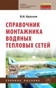 Справочник монтажника водяных тепловых сетей ISBN 978-5-16-010796-7