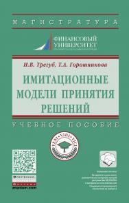 Имитационные модели принятия решений ISBN 978-5-16-015393-3