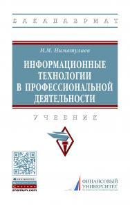 Информационные технологии в профессиональной деятельности ISBN 978-5-16-015399-5