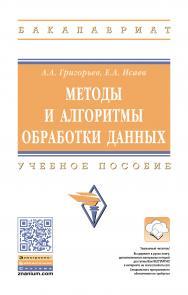 Методы и алгоритмы обработки данных ISBN 978-5-16-015581-4